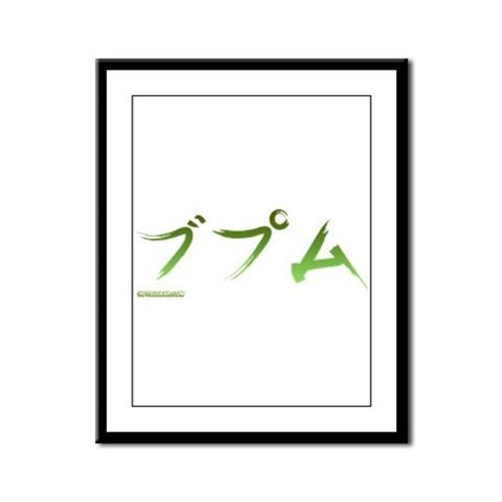 Japanese BPM Framed Panel Print