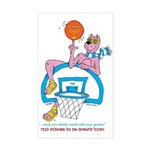 SABRA DOG(Basketball)Jewish Sticker (Rect.)