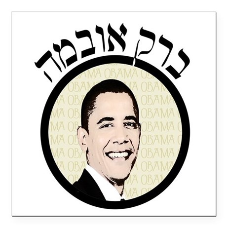 Classy Hebrew Barack Obama Square Car Magnet 3&quo
