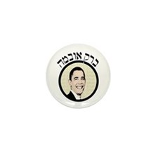 Classy Hebrew Barack Obama Mini Button (100 pack)