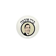 Classy Hebrew Barack Obama Mini Button (10 pack)