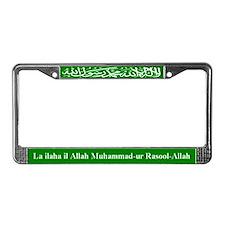 Shahada License Plate Frame (Green)