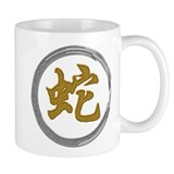 Year of The Snake Symbol Coffee Mug