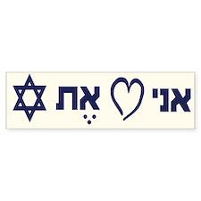 I Love Israel Bumper Bumper Sticker