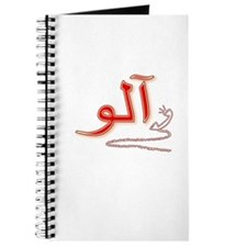 Hello? Arabic Journal