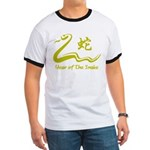 Chinese Year of The Earth Snake 1989 Ringer T