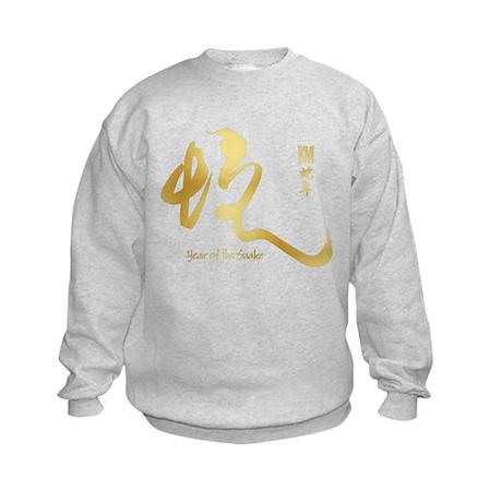 Year of the Snake 2013 - Gold Kids Sweatshirt
