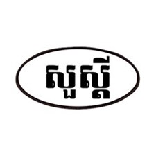 Hello / Sua sdei in Khmer / Cambodian Script Patch