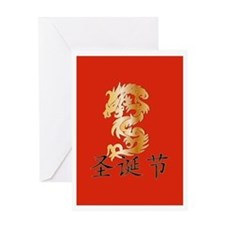 Golden Dragon with Happy Christmas Greeting Card