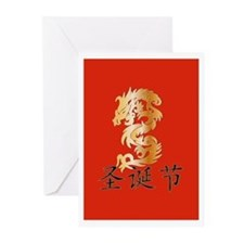 Golden Dragon with Happy Christmas Greeting Cards