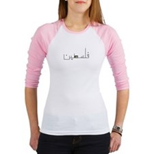 Palestine (in Arabic) -  Shirt