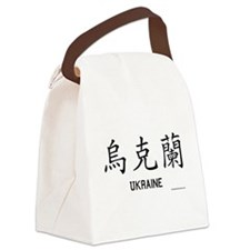 Ukraine in Chinese Canvas Lunch Bag