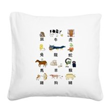 Chinese Zodiac Signs Square Canvas Pillow