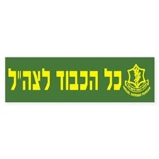 All Honor to Tzahal Bumper Bumper Sticker