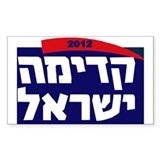 Kadima Israel 2013 Decal