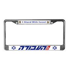 HaAvodah (Labor) License Plate Frame