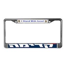 Kadima License Plate Frame