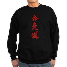 Aikido red in Japanese calligraphy Sweatshirt