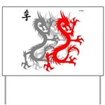OYOOS Dragon design Yard Sign