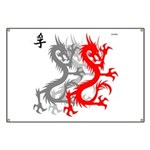 OYOOS Dragon design Banner