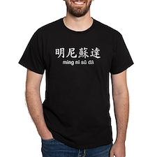 Minnesota in Chinese Black T-Shirt