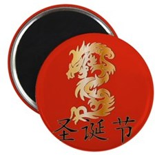 "Happy Christmas Golden Dragon 2.25"" Magnet (100 pa"