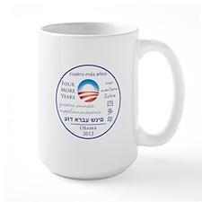 Four More Years of President Obama Mug