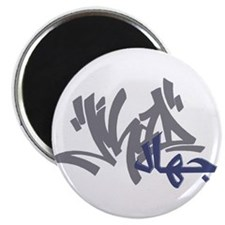 "Cool Jihad 2.25"" Magnet (10 pack)"