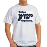 Yeshua (Hebrew) Ash Grey T-Shirt