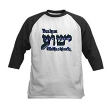 Yeshua (Hebrew) Tee