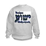Yeshua (Hebrew) Sweatshirt