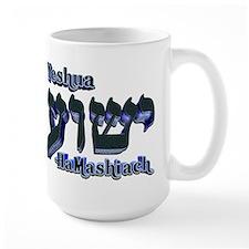 Yeshua (Hebrew) Ceramic Mugs