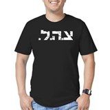 IDF Black T-Shirt T-Shirt