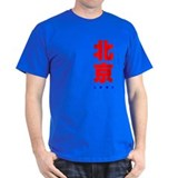 Cool Beijing 2008 T-Shirt
