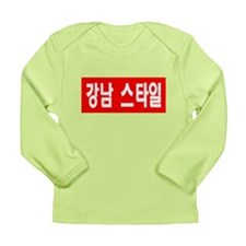 Gangnam Style Long Sleeve Infant T-Shirt
