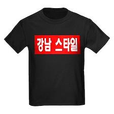 Gangnam Style T