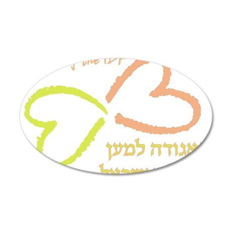 Friends of the IDF 20x12 Oval Wall Decal