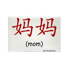 Mom (Chinese Character Red) Rectangle Magnet