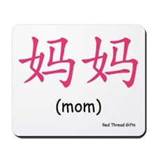 Mom (Chinese Char. Pink) Mousepad