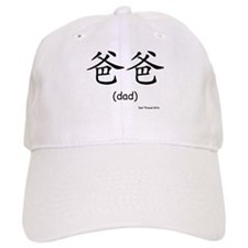 Dad (Chinese Char. Black) Baseball Cap
