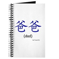 Dad (Chinese Char. Blue) Journal