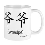 Ye Ye: Grandpa (Chinese Char. Black)  Mug