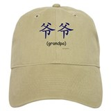 Ye Ye: Grandpa (Chinese Char. Blue) Baseball Cap