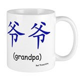 Ye Ye: Grandpa (Chinese Char. Blue) Mug