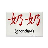 Nai Nai: Grandma (Chinese Char. Red) Magnet