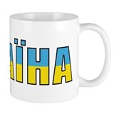 Ukraine Mug