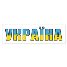 Ukraine Bumper Bumper Sticker