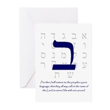 Bet Hebrew language Greeting Cards (Pk of 10)