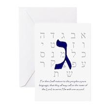 Gimel Hebrew letter Greeting Cards (Pk of 20)