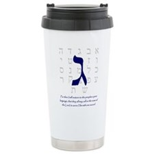 Gimel Hebrew letter Ceramic Travel Mug